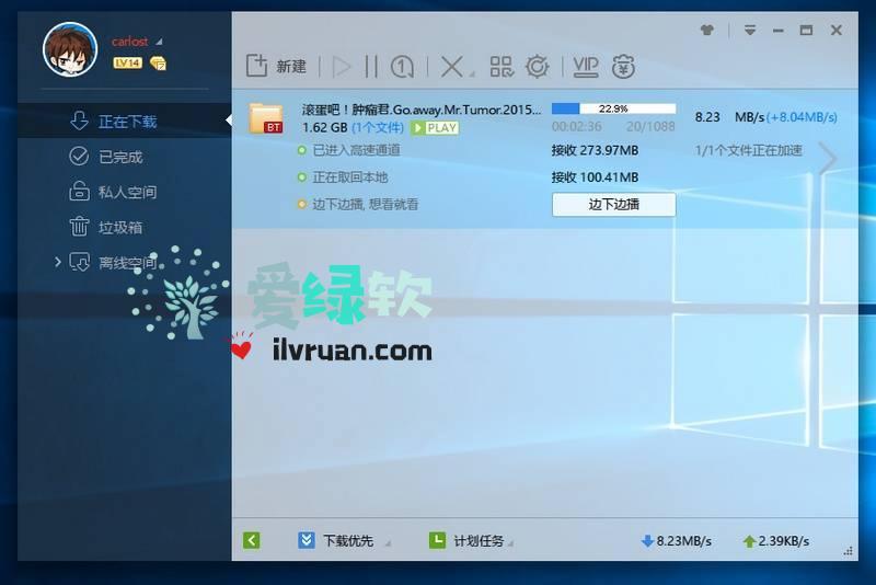 迅雷极速版 v1.0.34.360 绿色纯净版本