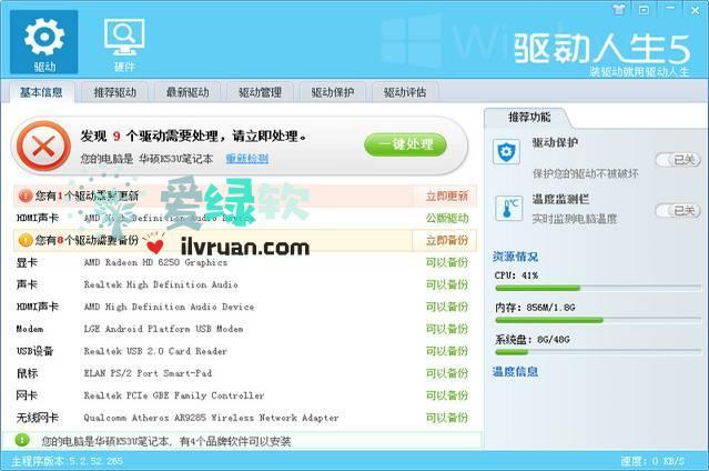 驱动人生海外版v6.3.33 绿色汉化版本