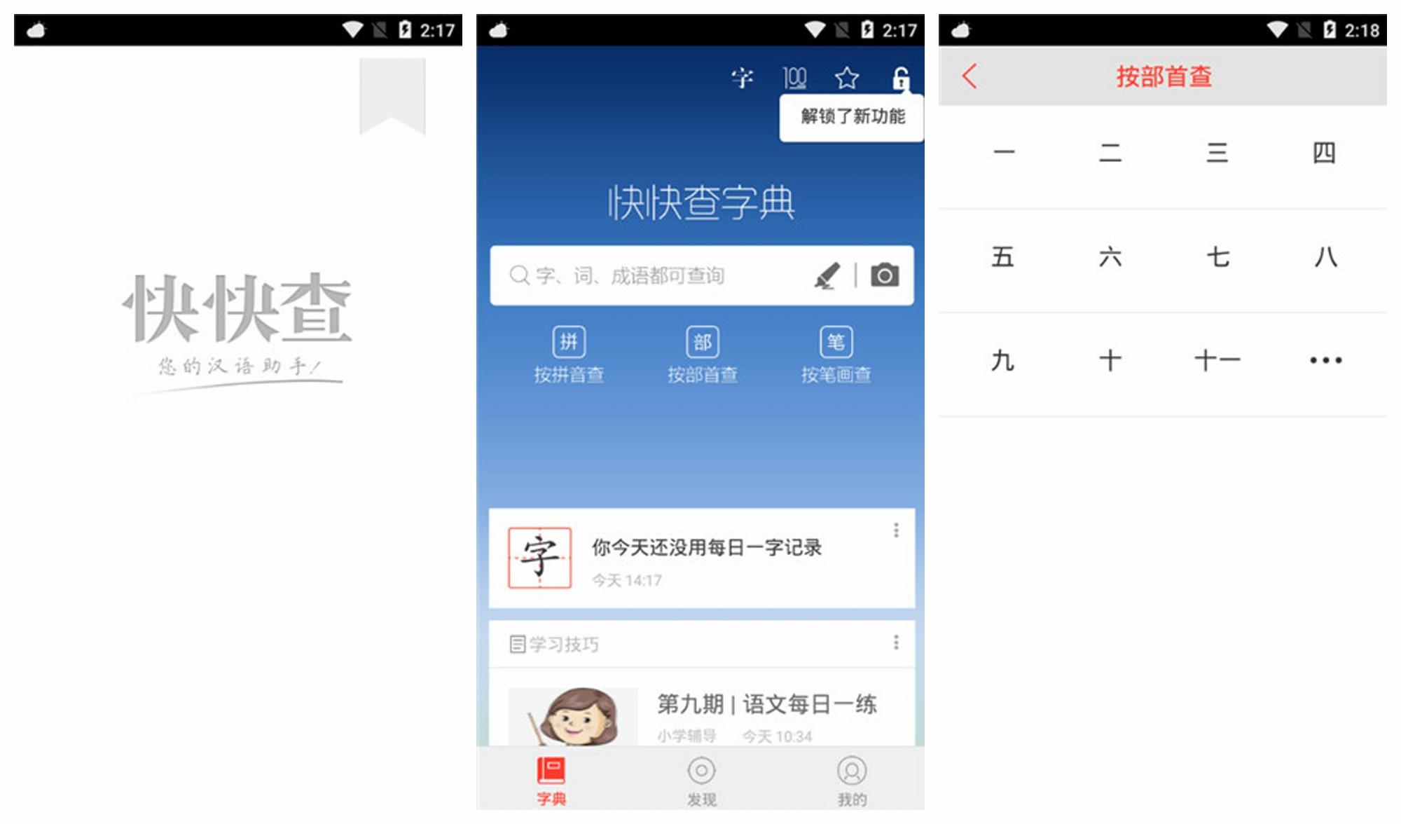 快快查字典(Android)v2.9.35去推荐清爽版