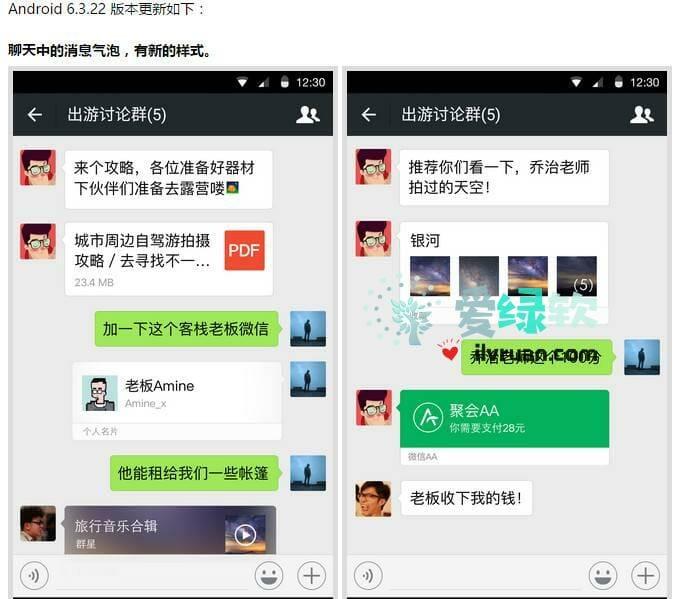Android版微信v6.3.23 正式版/长期版