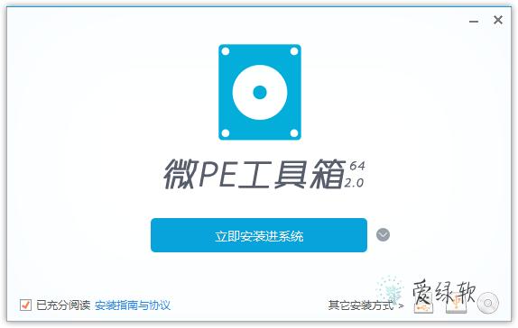 好用的Win10PE!微PE工具箱v2.0发布