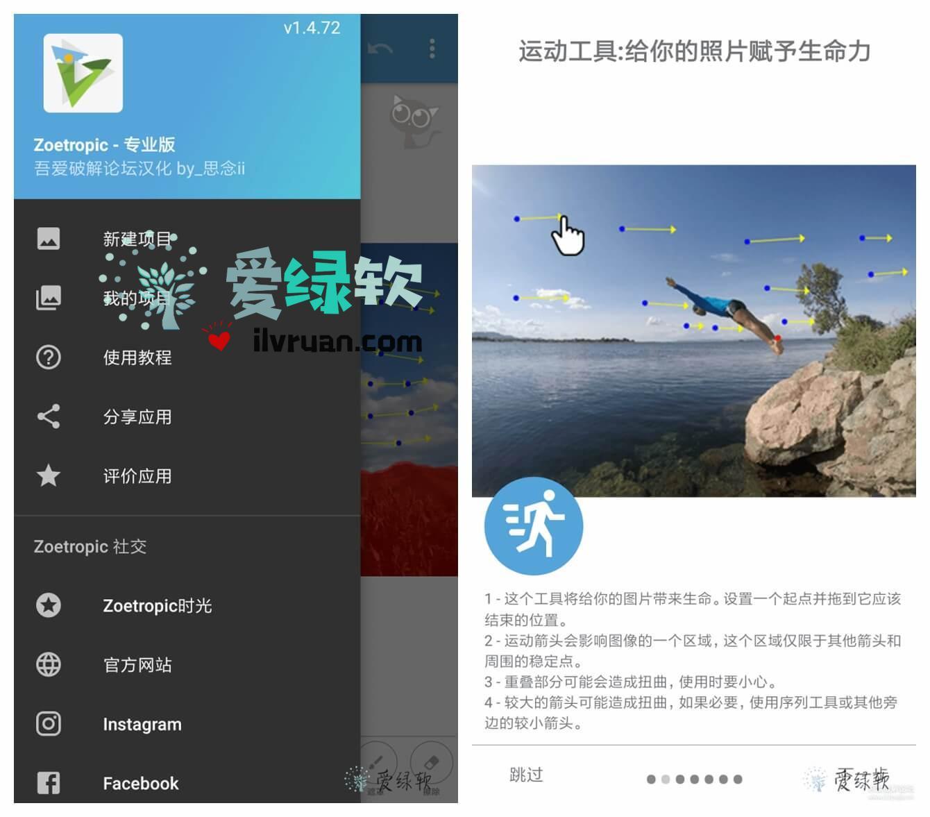 安卓動態照片Zoetropic v1 9 27 最新漢化專業破解版-愛綠軟