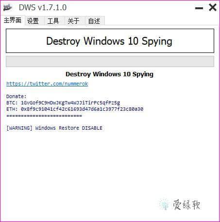 Win10间谍杀手 DWS v2.2.2.2 最新正式版 - win10神器