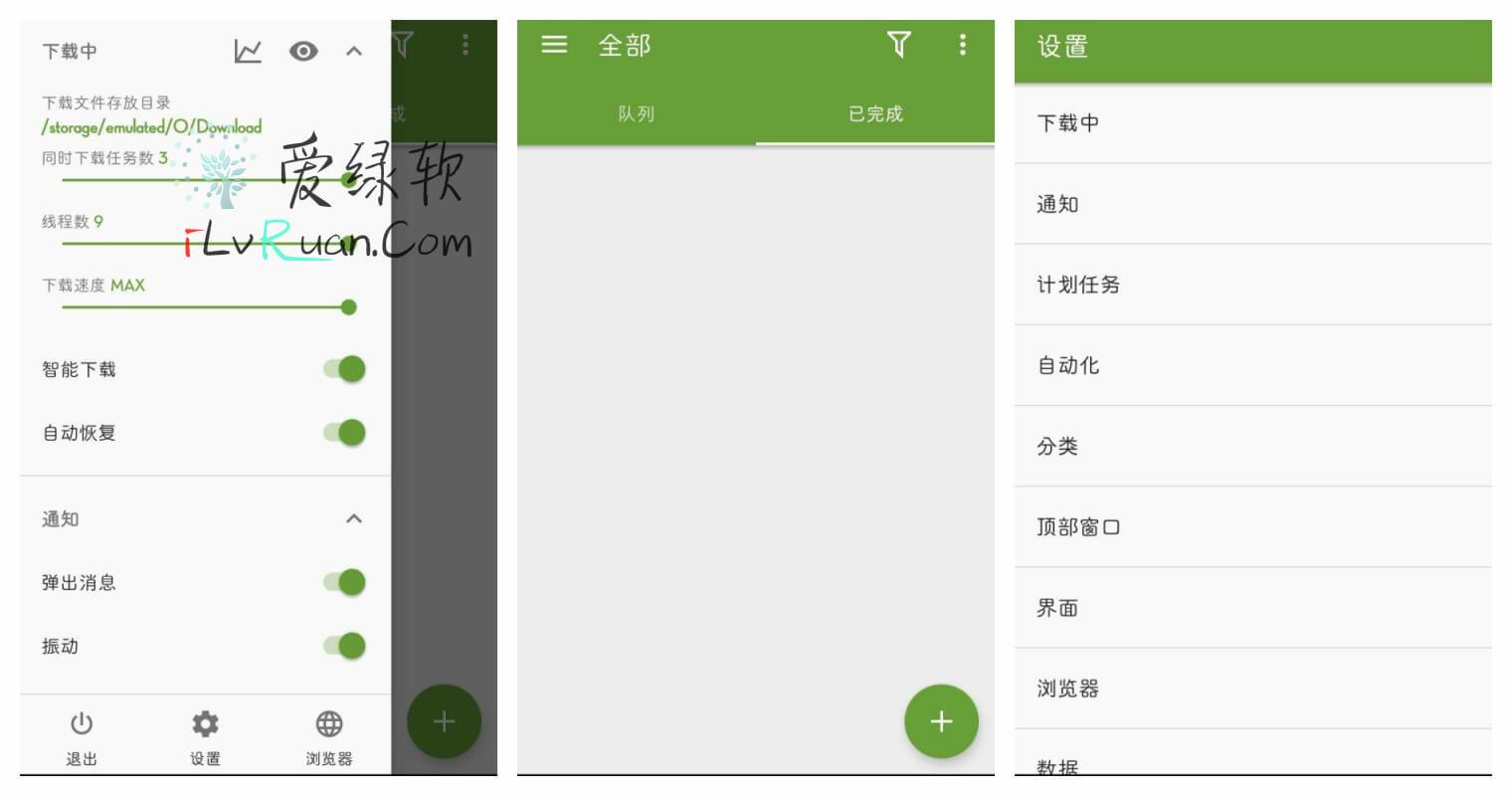 Android Download Weapon Advanced Download Manager (ADM) Pro