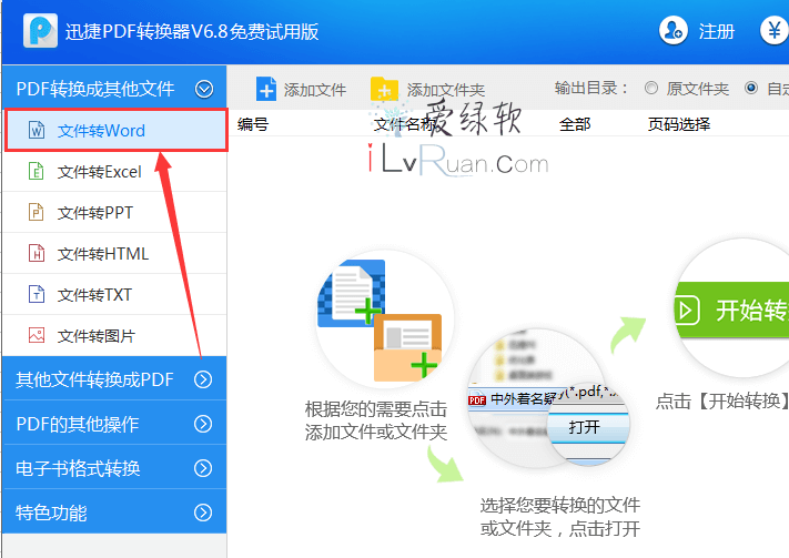 ppt to pdf converter online fast