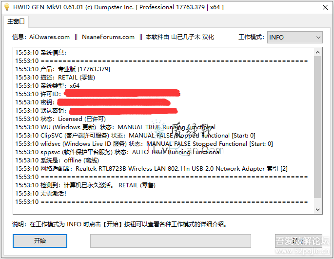 Windows 10 Digital Rights Acquisition Tool HWIDGen v62 01 Hanhua