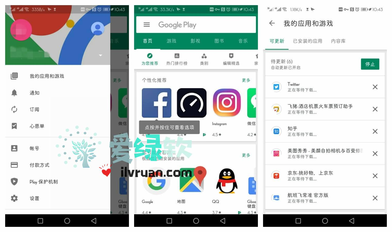 Android Google Store Play Store Google Play Store v16 0 16